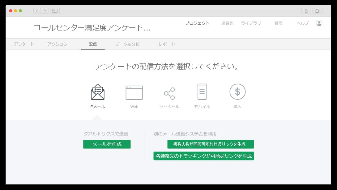 Qualtrics NPSソフトウェア内のアンケート配信チャネルの画面イメージ